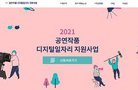 피디협회 일자리 누리집(2021kapapyouthjob.co.kr) 메인 캡처.
