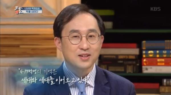 (출처=KBS1 역사저널 그날 다시보기 캡쳐본)