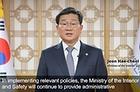 전해철 행안부 장관 양해각서 체결 영상.