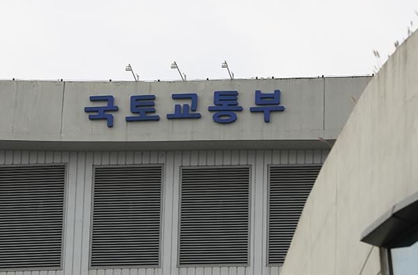 국토교통부 건물