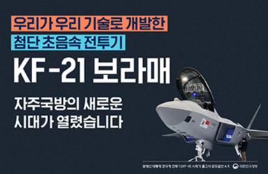 우리가 우리의 기술로 개발한 첨단 초음속 전투기 'KF-21 보라매'