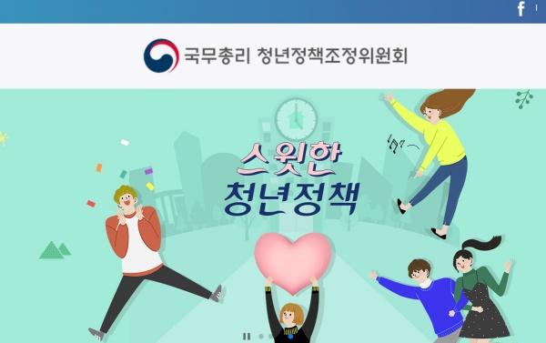 청년정책조정위원회 메인페이지.