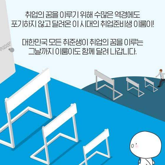 대한민국 모든 취준생이 취업의 꿈을 이루는 그날까지 이룸이도 함께 달려 나갑니다.