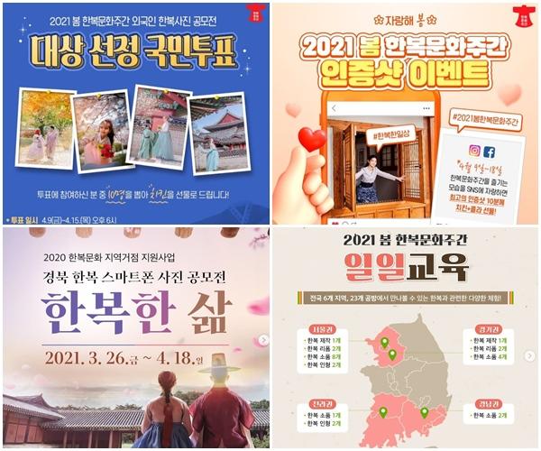 한복진흥센터 인스타그램에서 여러가지 이벤트를 열고 있다. <출처=한복진흥센터>