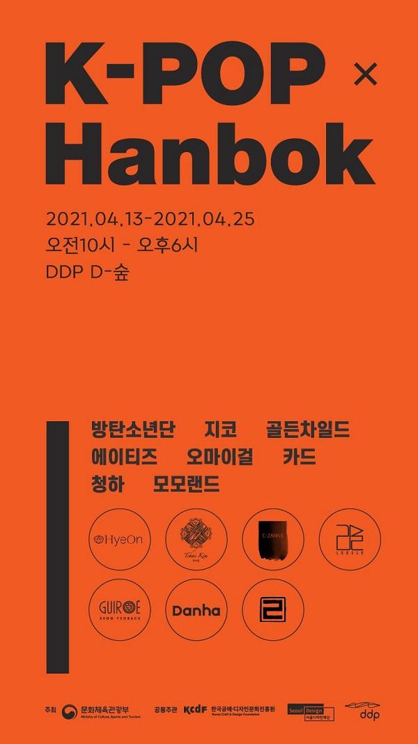 '케이팝×한복' 전시 홍보 이미지.