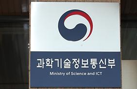 과학기술정보통신부 현판
