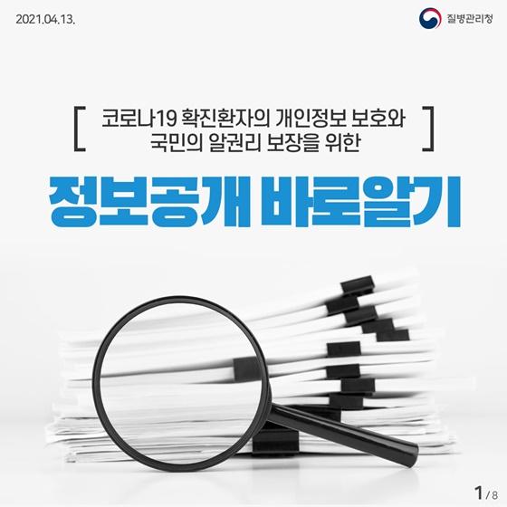 코로나19 확진자 정보공개 바로알기!
