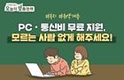[오맞! 이 정책]PC와 인터넷 통신비까지 교육 정보화 지원 신청하세요!