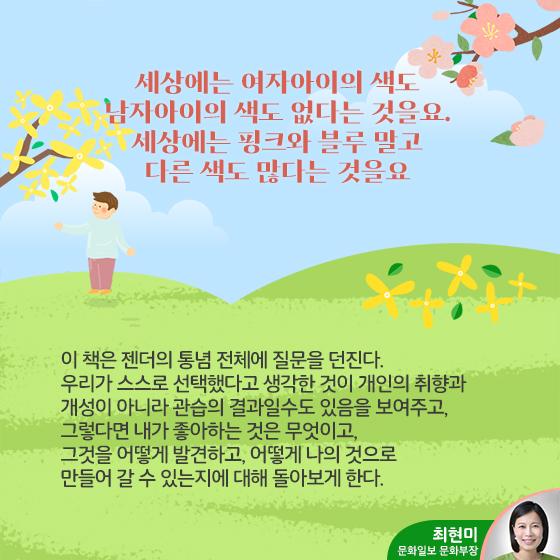 6.[그림책/동화] 안녕? 나의 핑크 블루|소이언 저, 윤정미 사진, 우리학교