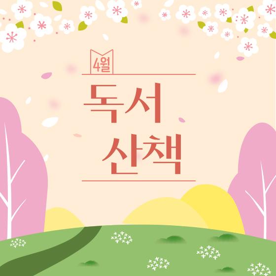 [4월의 독서산책] 상큼한 봄 향기를 책과 함께!