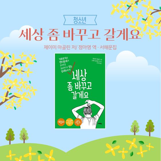 7.[청소년] 세상 좀 바꾸고 갈게요|제이미 마골린 저, 정아영 역·서해문집