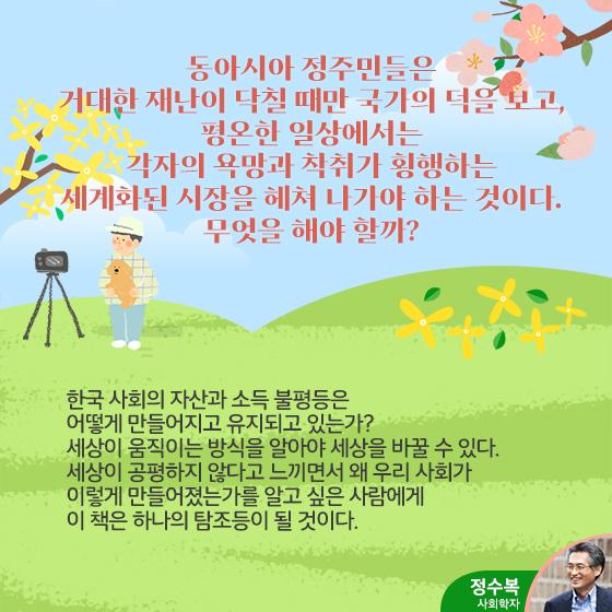 3.[사회과학] 쌀 재난 국가 : 한국인은 어떻게 불평등해졌는가|이철승, 문학과지성사