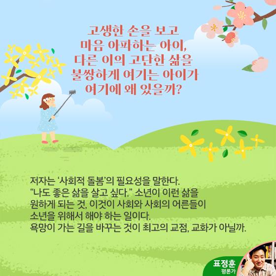 5.[실용일반]소년을 읽다|서현숙, 사계절