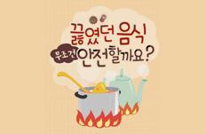 끓였던 음식 무조건 안전할까요? -클로스트리디움 퍼프린젠스 식중독-