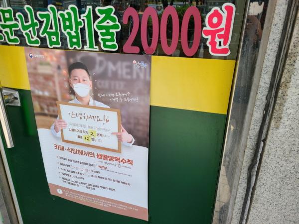 마스크 의무화와 함께 서울 시내 식당과 카페 등에서는 최대 허용 인원을 안내하고 있다.