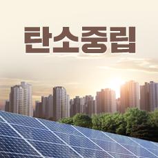 2050 탄소중립