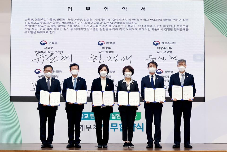 '학교 탄소중립'…6개 부처 손잡다