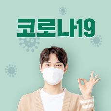 '코로나바이러스감염증-19' 총력 대응