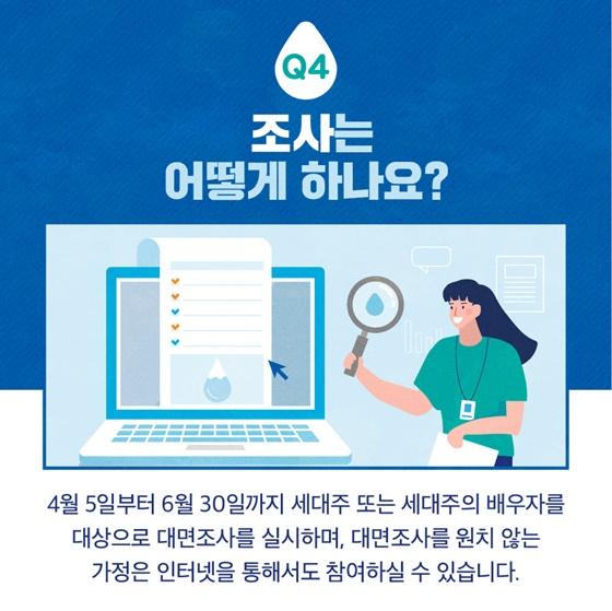 Q4. 조사는 어떻게 하나요?