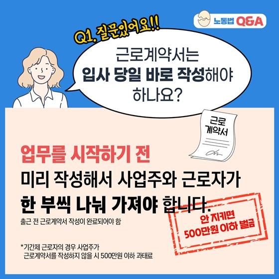Q1. 근로계약서는 입사 당일 바로 작성해야 하나요?