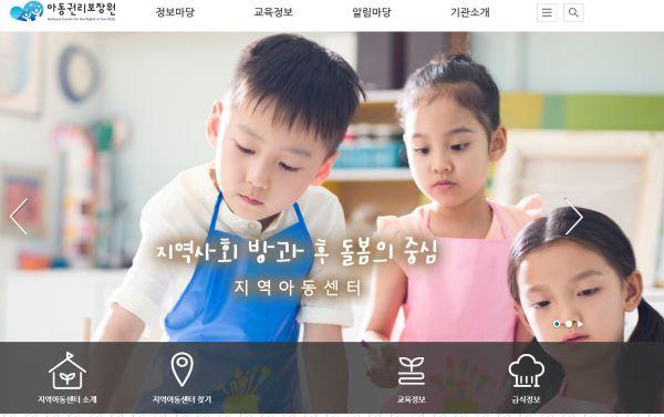 지역 아동센터에 대한 정보를 얻을 수 있는 아동권리 보장원 홈페이지 메인(출처=아동권리보장원 홈페이지)
