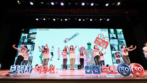 지난 13일 서울 강남구 코엑스에서 열린 '안전속도 5030 실천 선포식'에서 참석자들이 퍼포먼스를 하고 있다.(사진=한국교통안전공단)