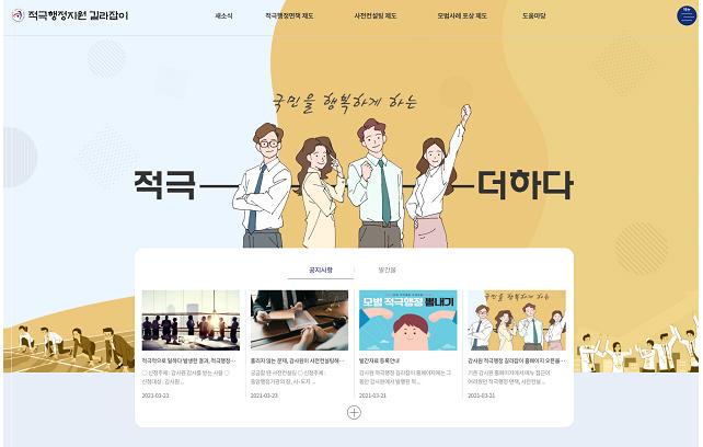 감사원 '적극행정지원 길라잡이' 화면.