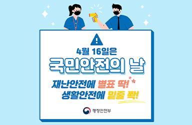 4월 16일은 국민안전의 날! 재난안전에 별표 딱! 생활안전에 밑줄 쫙!