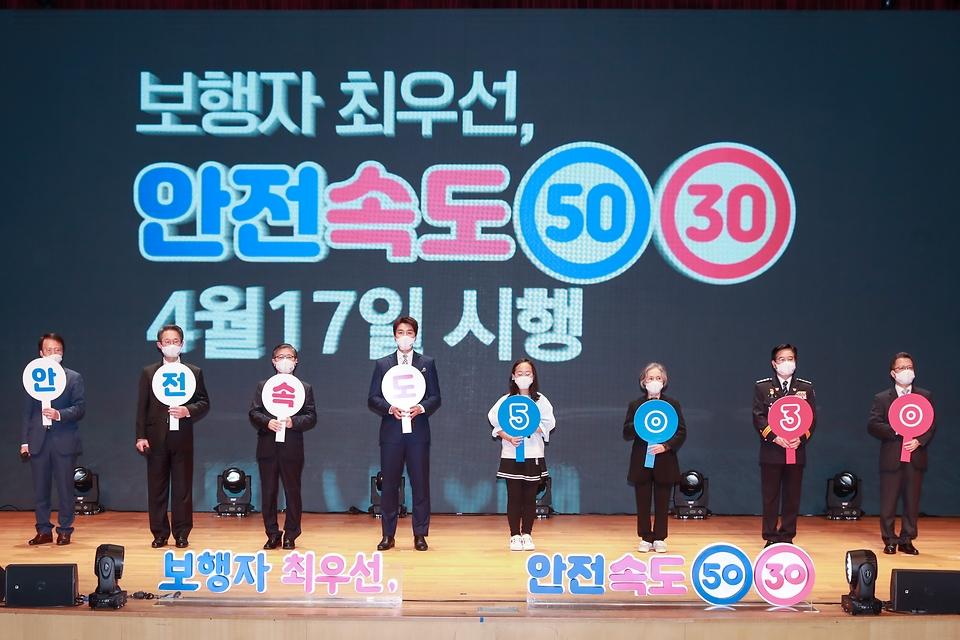 안전속도 5030 실천 선포식