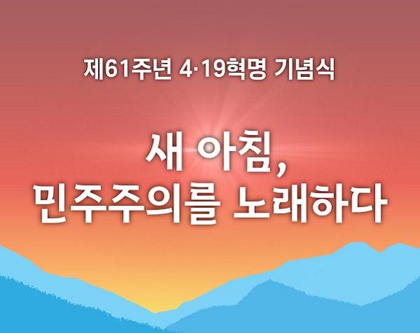 제61주년 4?19혁명 기념식 홍보 이미지
