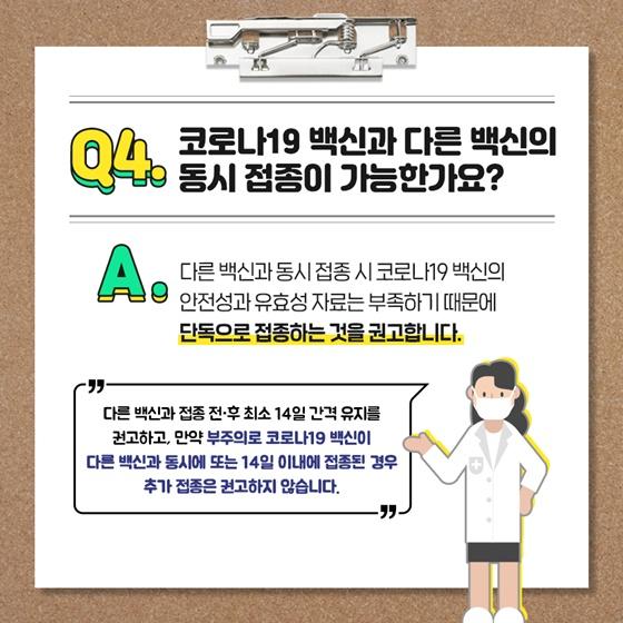 Q4. 코로나19 백신과 다른 백신의 동시 접종이 가능한가요?