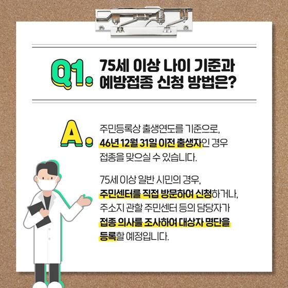 Q1. 75세 이상 나이 기준과 예방접종 신청 방법은?