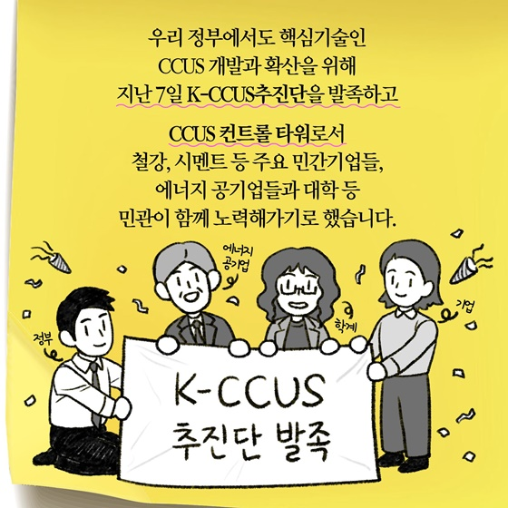 우리 정부에서 K-CCUS추진단 발족