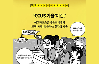 [딱풀이] 'CCUS 기술'이란?