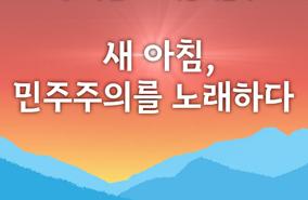 제61주년 4·19혁명 기념식 홍보 이미지