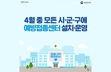 4월 중 모든 시·군·구에 예방접종센터 설치·운영