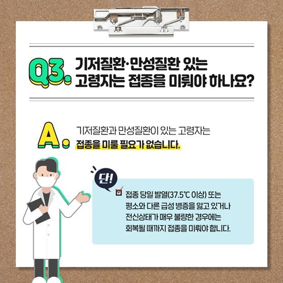 Q3. 기저질환·만성질환 있는 고령자는 접종을 미뤄야 하나요?