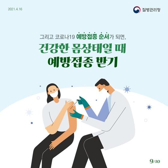 그리고 코로나19 예방접종 순서가 되면, 건강한 몸상태일 때 예방접종 받기