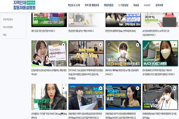 올해 취준생들을 사로잡은 신입사원 선배들의 브이로그 영상들. (사진=채용설명회 홈페이지)