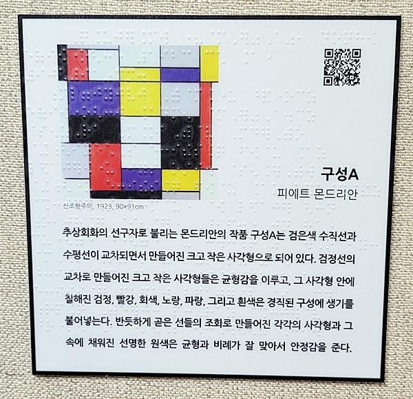 전시 옆에는 QR코드로 들을 수 있거나 점자로 읽을 수 있게 해설이 부착돼 있다.