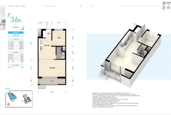행복주택의 내부 설계.