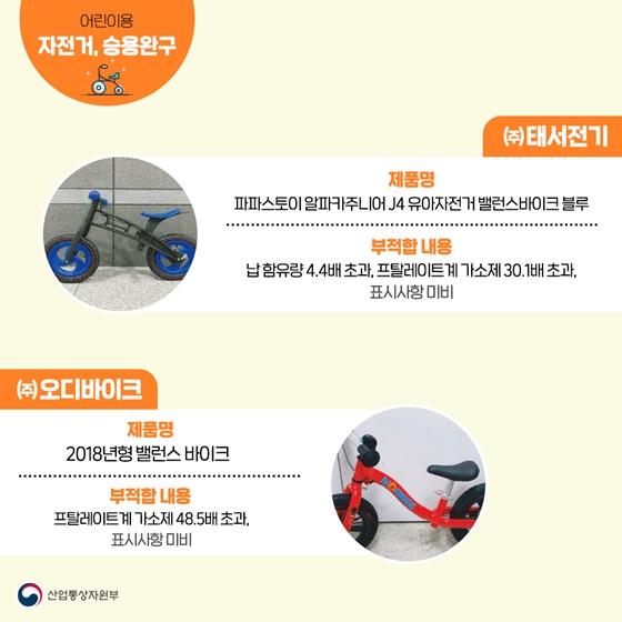 [어린이용 자전거, 승용완구]