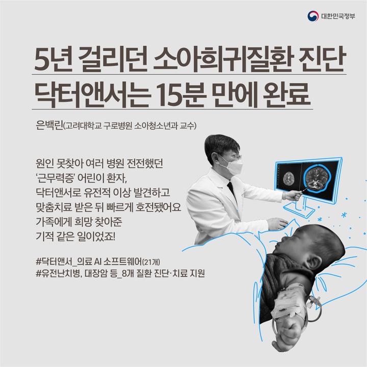5년 걸리던 소아희귀질환 진단닥터앤서는 15분 만에 완료