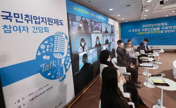 지난 2월 3일 서울 영등포구 남부고용복지플러스센터에서 국민취업지원제도 참여자와의 비대면 간담회가 열리고 있다.(사진=저작권자(c) 연합뉴스, 무단 전재-재배포 금지)