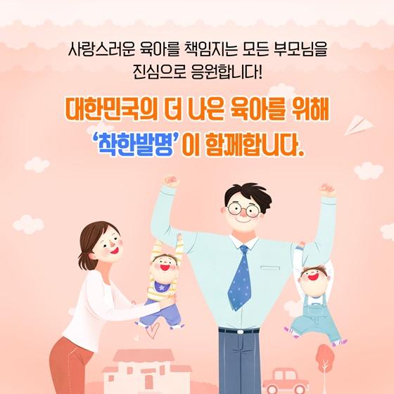 대한민국의 더 나은 육아를 위해 '착한발명'이 함께합니다.