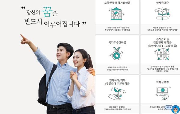26일부터 특별근로장학금 신청을 받는 한국장학재단 누리집(http://www.kosaf.go.kr)