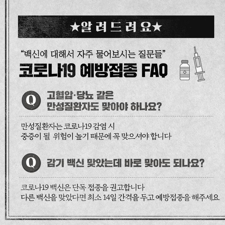 코로나19 예방접종 FAQ
