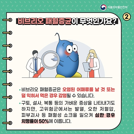 Q. 비브리오 패혈증균이 무엇인가요?