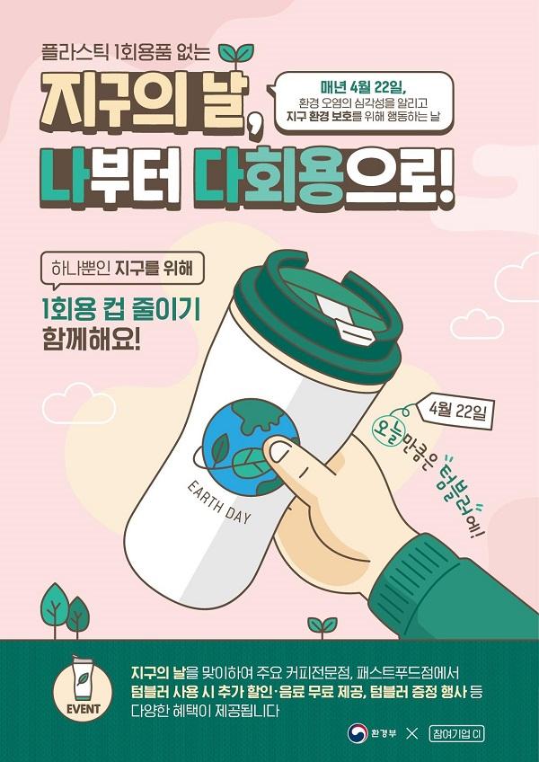 '지구의 날' 캠페인 포스터.