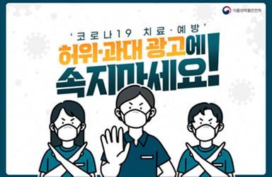 '코로나19 치료·예방' 허위·과대 광고에 속지마세요!